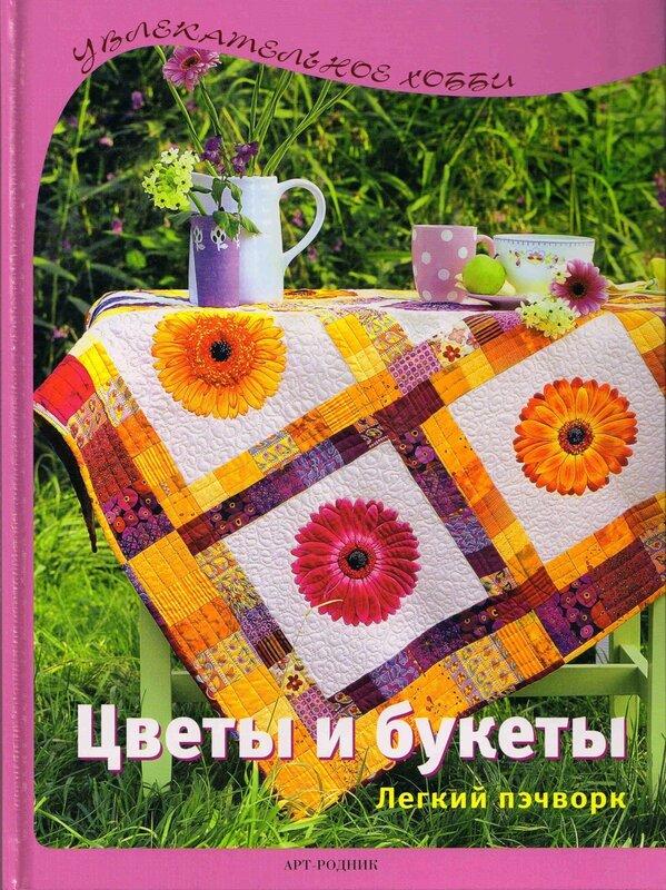 Цветы и букеты - Регина Бюлер