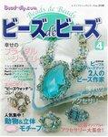 Bead de beads 4