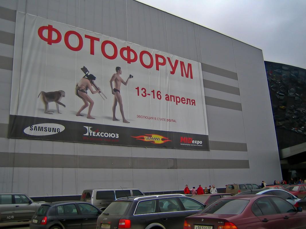 Фотофорум 2006