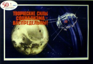 день советской космонавтики