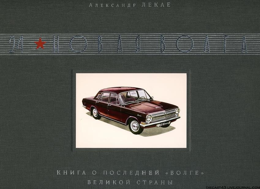 24. Новая Волга. Книга Александра Лекае.
