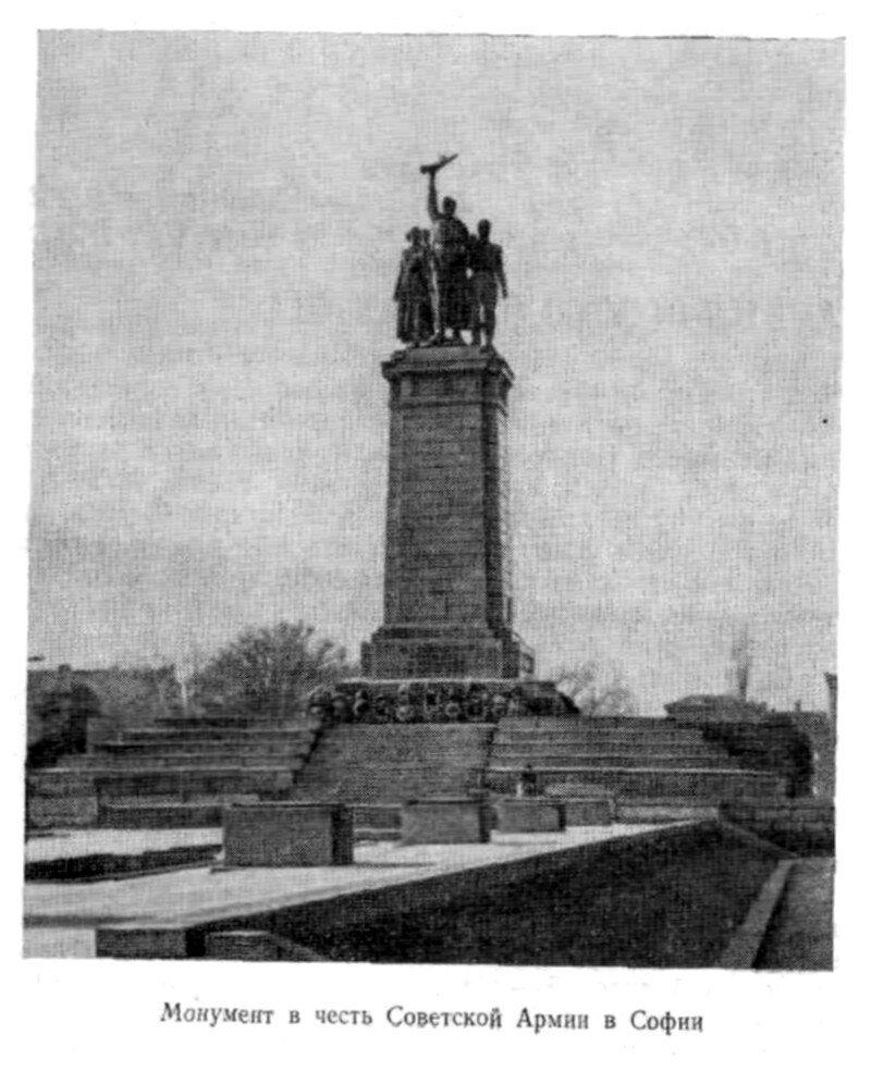 София. Монумент в честь Советской армии