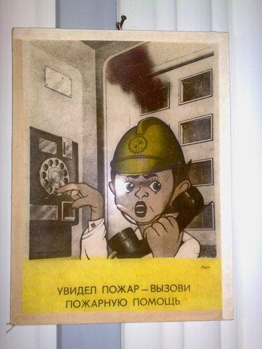 """Плакат """"Увидел пожар- вызови пожарную помощь"""""""