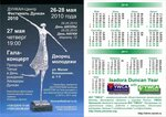 Календарь-2010