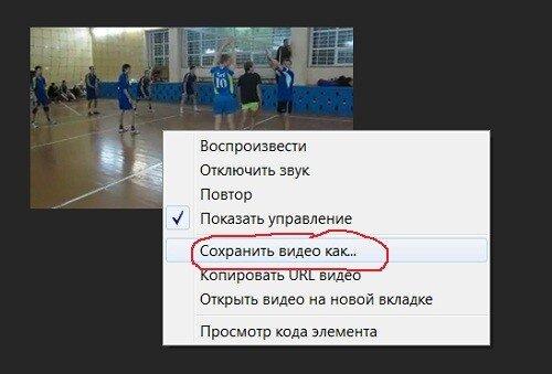 """Скачиваем видео ролики из социальной сети """"В Контакте"""""""