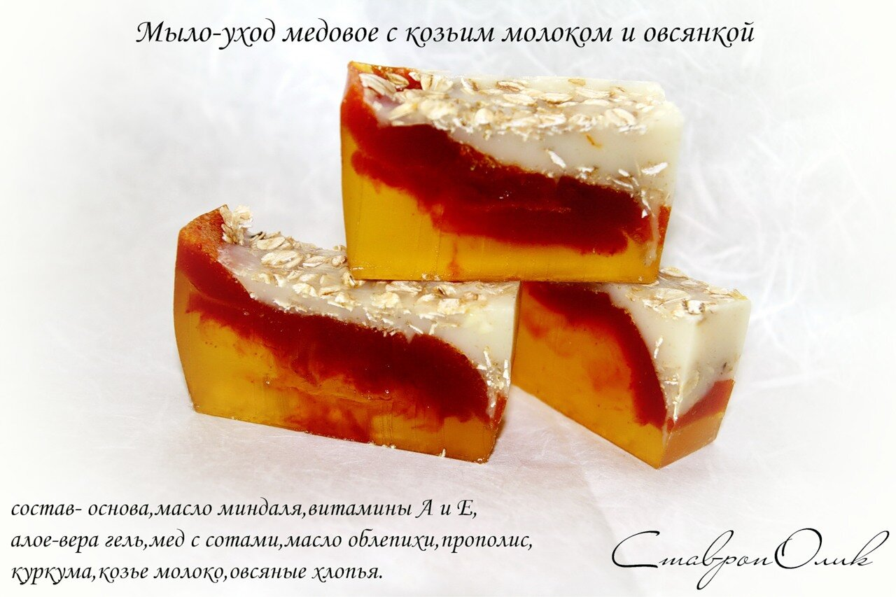 Мыло с глиной из основы рецепт пошагово