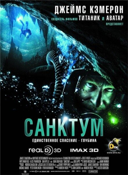 Санктум / Sanctum (2011/DVD9)