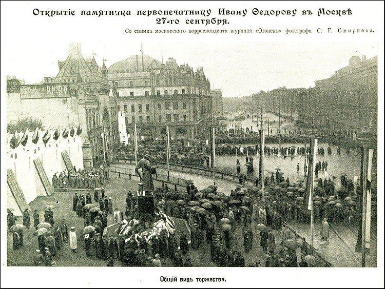 Открытие памятника Ивану Фёдорову