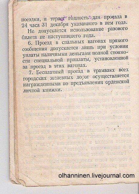 Четвертый и последний лист орденской книжки с правилами получения льгот