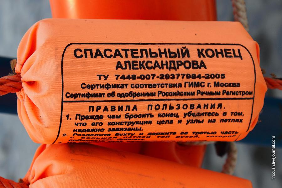 Спасательный конец Александрова