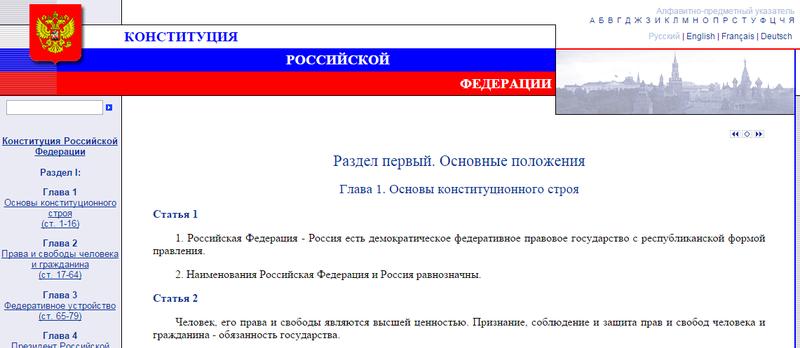 Конституция РФ ст. 1.png