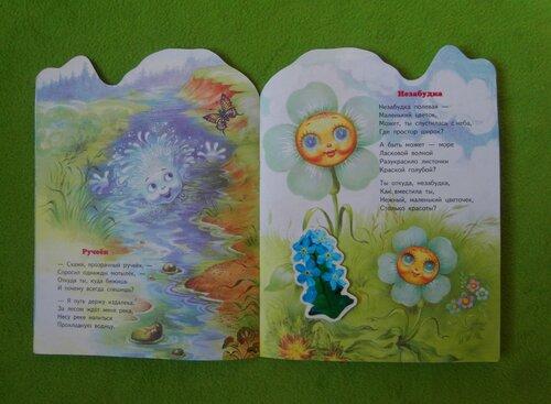 Детские книги. Стихи