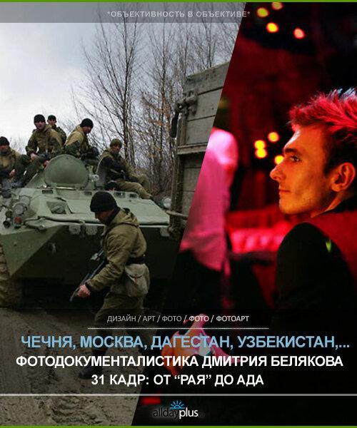Чечня, Узбекистан, Дагестан и не только. Документалистика Дмитрия Белякова 31 фото.