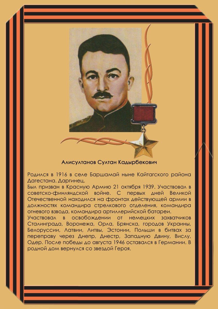дагестанские герои, дагестан, махачкала, Алисултанов Султан Кадырбекович