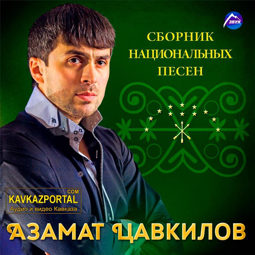 Кавказ песни скачать