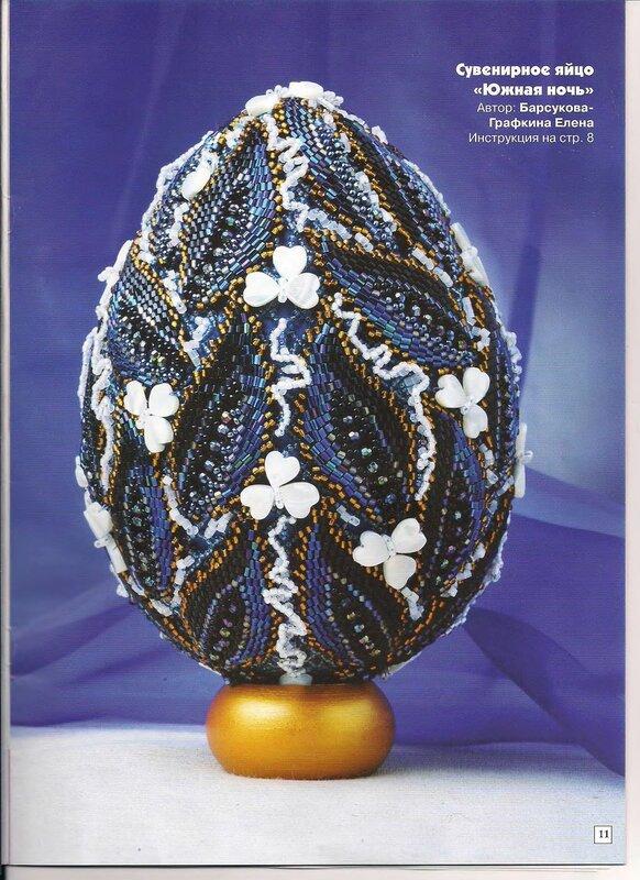 Фотографии пользователя.  Сувенирное яйцо (бисероплетение).