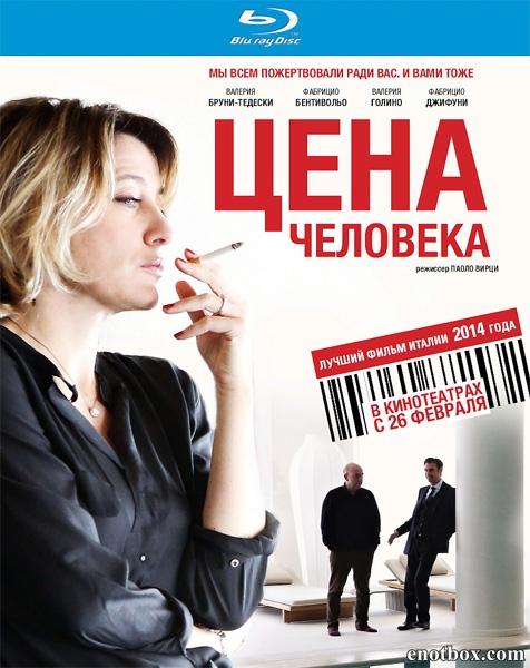 Цена человека / Il capitale umano (2013/BDRip/HDRip)