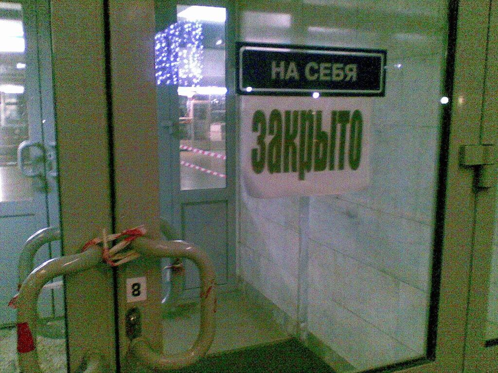 Вокзал. Город Златоуст