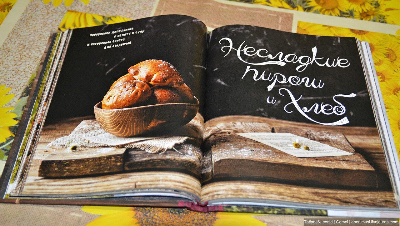 Книга: В - значит выпечка!