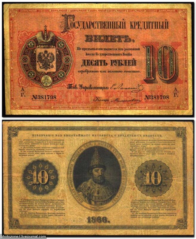 10 рублей 1866 год