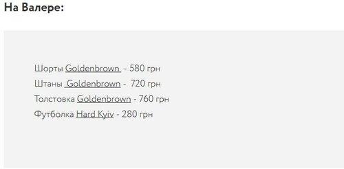 FireShot Screen Capture #2942 - 'Одежда для холодного вечера от Golden Brown и футболка от Hard Kyiv I БЖ' - bzh_life_posts_odezhda-dlya-holodnogo-vechera-ot-golden-brown-i-futbolka-ot-hard-kyiv.jpg