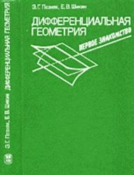 Книга Дифференциальная геометрия, Первое знакомство, Позняк Э.Г., Шикин Е.В., 1990