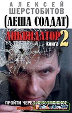 Скачать Книгу Алексея Шерстобитова