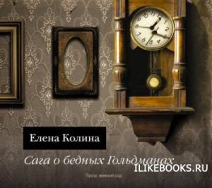Книга Колина Елена - Сага о бедных Гольдманах (аудиокнига) читает А. Лазарева