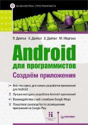 Книга Android для программистов. Создаем приложения