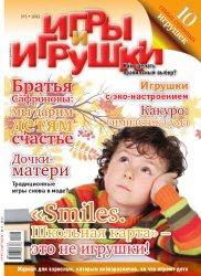 Журнал Игры и игрушки №5 2012