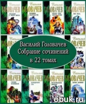 Книга Отцы-основатели. Русское пространство. Василий Головачев (22 тома)