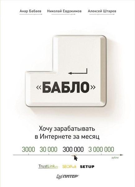 Книга Анар Бабаев - Зарабатывай в интернете! Кнопка Бабло