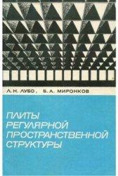 Книга Плиты регулярной пространственной структуры