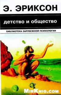 Книга Детство и общество
