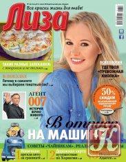 Журнал Книга Лиза № 26 2014