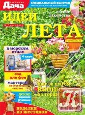 Журнал Книга Любимая дача № 7 2014 Специальный выпуск