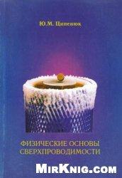 Книга Физические основы сверхпроводимости
