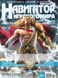 Журнал Навигатор игрового мира №11 2014