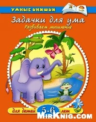 Книга Умные книжки 5-6г (10 книжек)