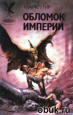 Книга Майкл Гир - Обломок империи (аудиокнига)