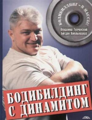 Книга Качай тело с Динамитом (DVD) 1,2,3 части