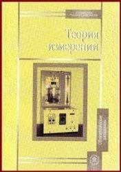 Книга Теория измерений
