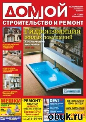 Домой. Строительство и ремонт №27 2012