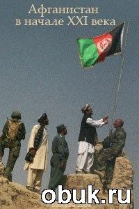 Книга Афганистан в начале XXI века