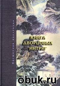 Книга Книга дворцовых интриг. Евнухи у кормила власти в Китае