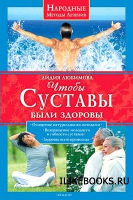 Любимова Лидия - Чтобы суставы были здоровы