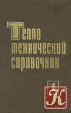 Книга Теплотехнический справочник. Том 1