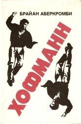 Книга Хофманн