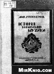 Книга Історія української музики