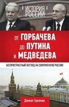 Книга История России. От Горбачева до Путина и Медведева